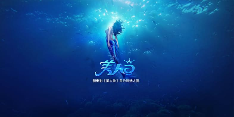 The-Mermaid-Mei-Ren-Yu-poster