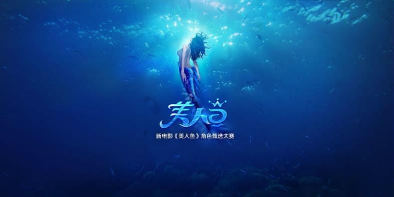 The-Mermaid-Mei-Ren-Yu-poster