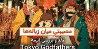 Tokyo Godfathers wallpaper