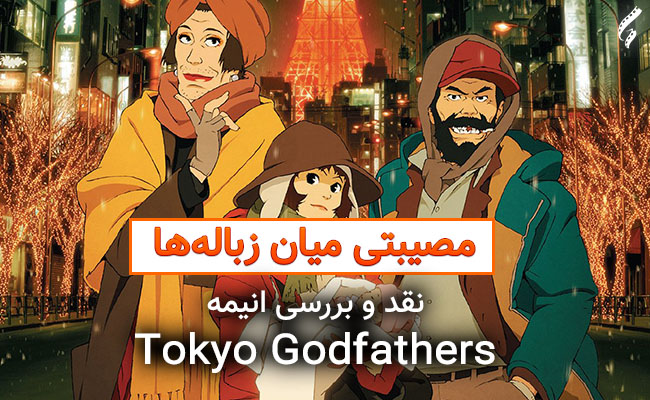 Tokyo Godfathers wallpaper