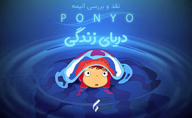 Ponyo wallpapaer
