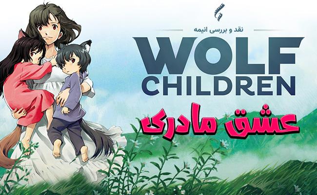 Wolf Children wallpaper