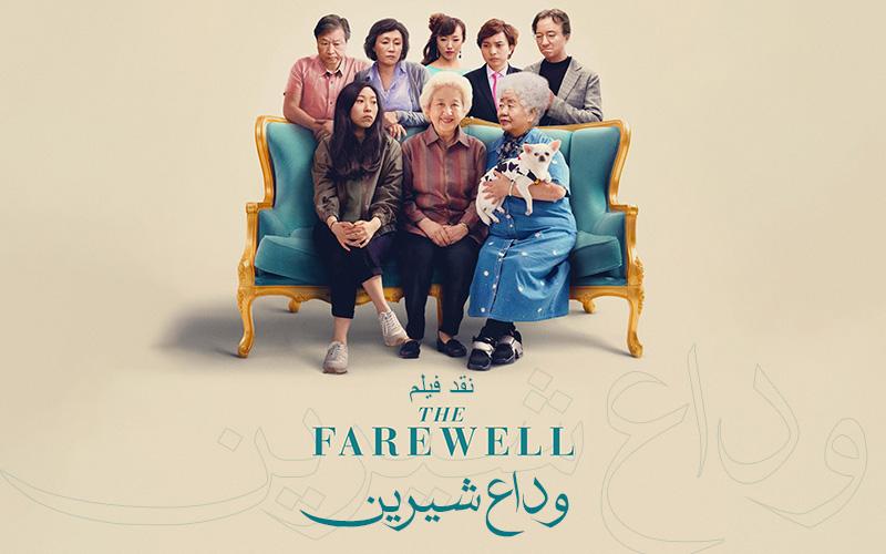 نقد فیلم Farewell   وداع شیرین