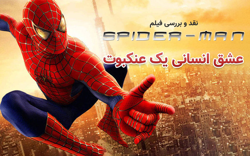 نقد و بررسی فیلم Spider-Man   عشق انسانی یک عنکبوت