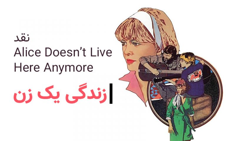 نقد Alice Doesn't Live Here Anymore | زندگی یک زن