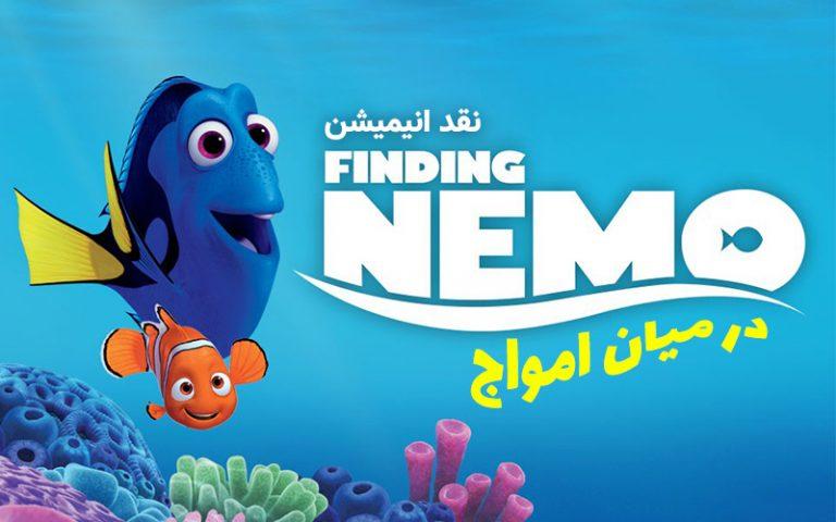 در میان امواج | نقد انیمیشن Finding Nemo