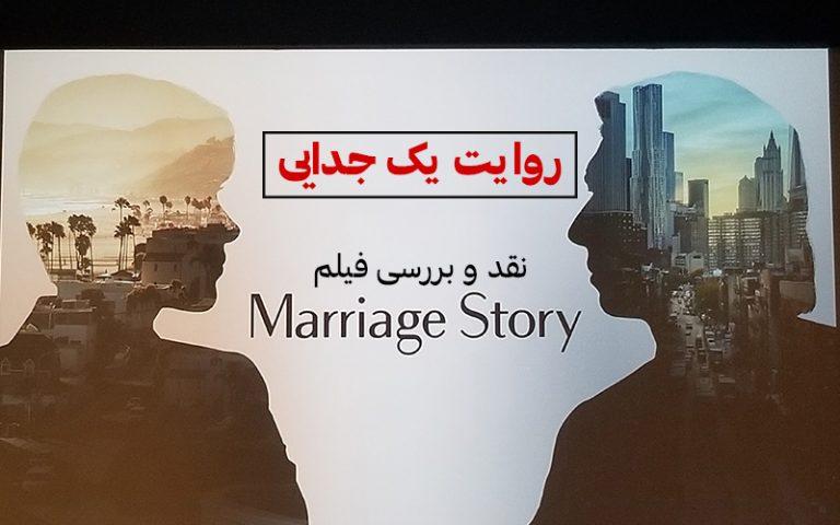 روایت یک جدایی | نقد و بررسی فیلم Marriage Story