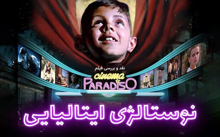نقد و بررسی فیلم Cinema Paradiso | نوستالژی ایتالیایی