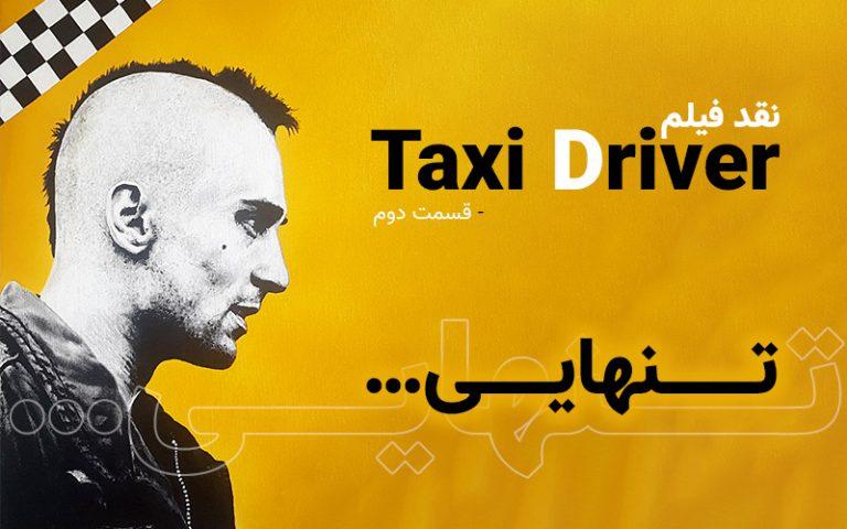 نقد راننده Taxi Driver، قسمت دوم | تنهایی…