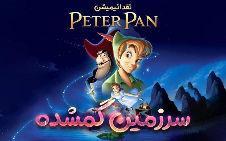 سرزمین گمشده| نقد انیمیشن Peter Pan