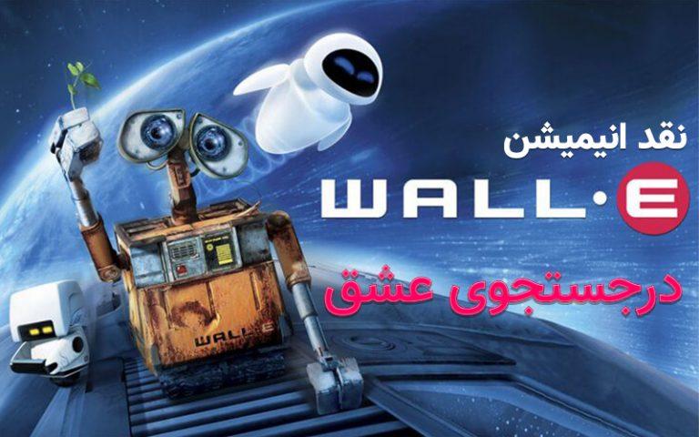 درجستجوی عشق| نقد انیمیشن WALL-E