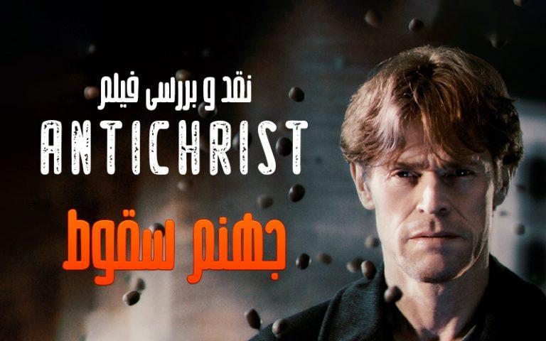 جهنم سقوط | نقد و بررسی فیلم Antichrist