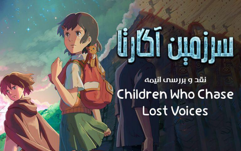 نقد و بررسی انیمه Children Who Chase Lost Voices | سرزمین آگارتا