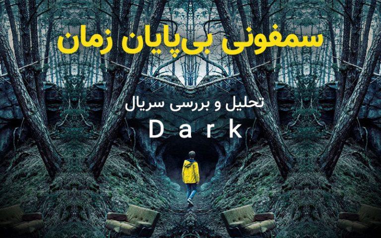 تحلیل و بررسی سریال Dark | سمفونی بیپایان زمان
