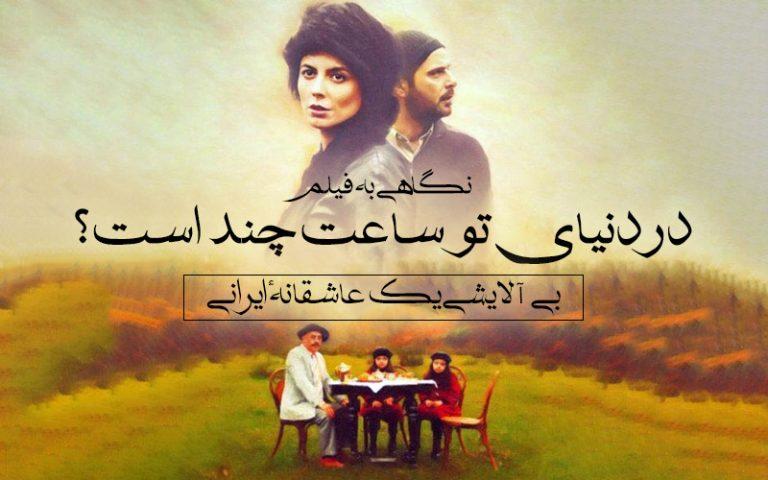 نگاهی به فیلم «در دنیای تو ساعت چند است؟» | بیآلایشی یک عاشقانهٔ ایرانی