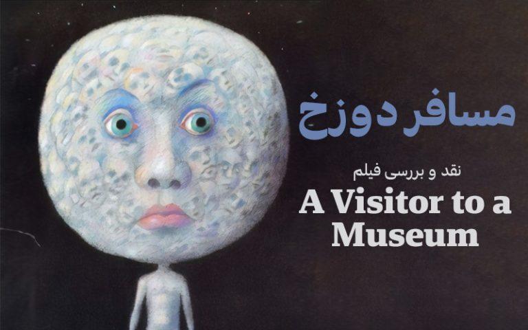 مسافر دوزخ | نقد و بررسی فیلم A Visitor to a Museum