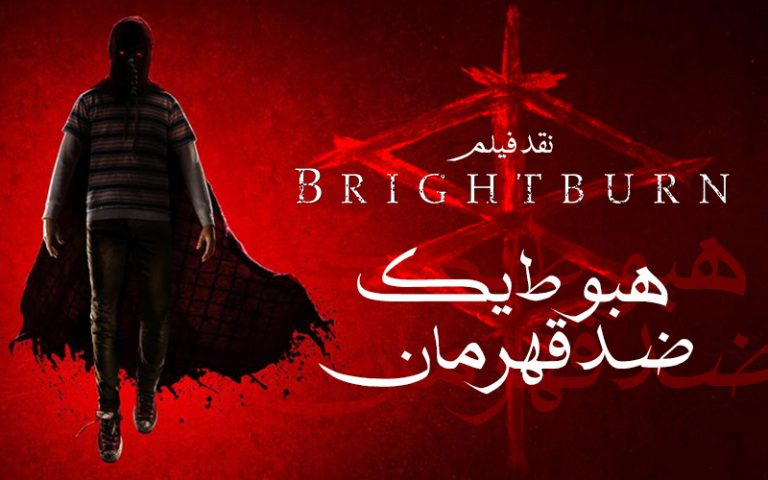 نقد فیلم Brightburn | هبوط یک ضدقهرمان