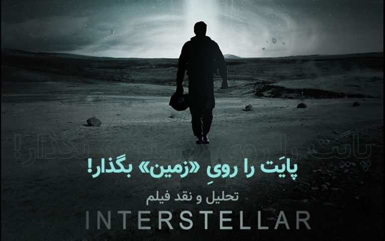 تحلیل و نقد فیلم Interstellar | پایَت را رویِ «زمین» بگذار!