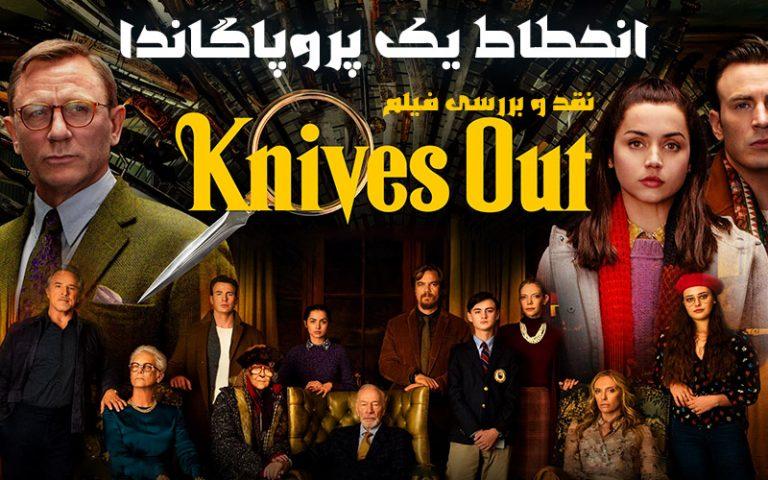 نقد و بررسی فیلم Knives Out؛ انحطاط یک پروپاگاندا