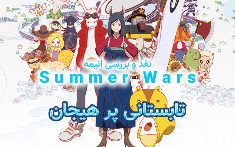 نقد و بررسی انیمه Summer Wars | تابستانی پر هیجان