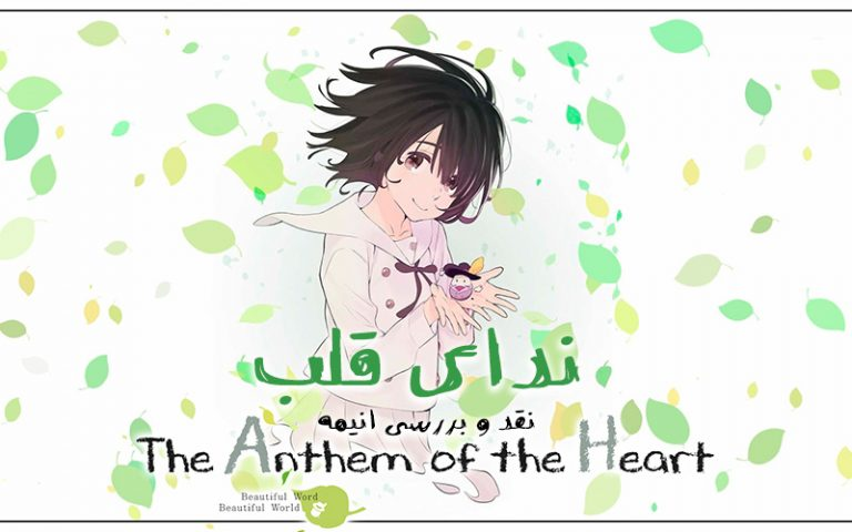 نقد و بررسی انیمه The Anthem of the Heart | ندای قلب