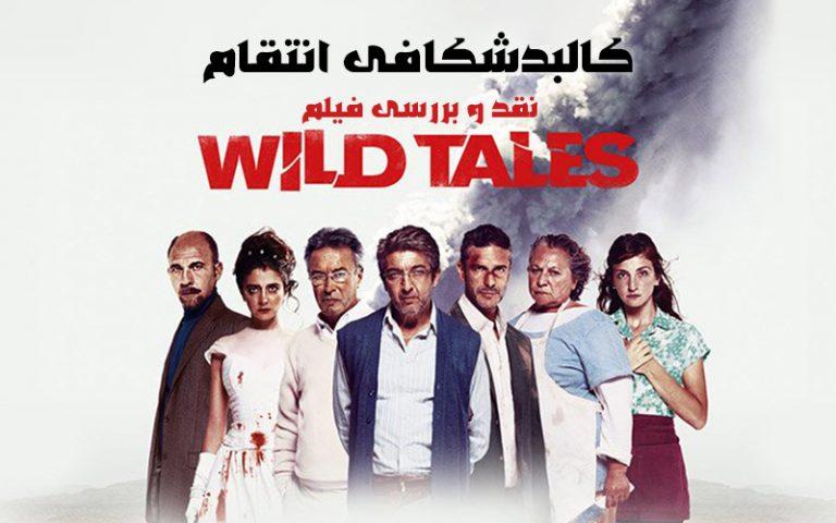 نقد و بررسی فیلم Wild Tales؛ کالبدشکافی انتقام