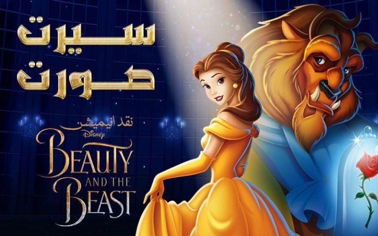 سیرت،صورت | نقد انیمیشن Beauty and the Beast