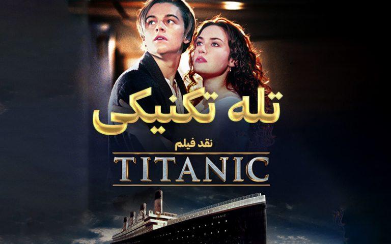 تله تکنیکی | یادداشتی بر فیلم Titanic