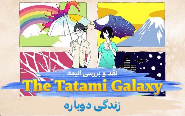 نقد و بررسی انیمه The Tatami Galaxy | زندگی دوباره