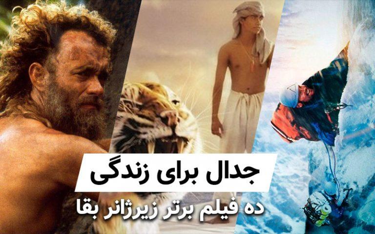 جدال برای زندگی | ۱۰ فیلم برتر زیرژانر بقا