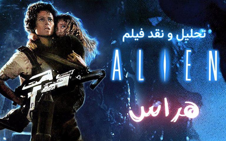 تحلیل و نقد فیلم Aliens | هراس