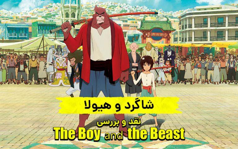 نقد و بررسی انیمه The Boy and the Beast   شاگرد و هیولا