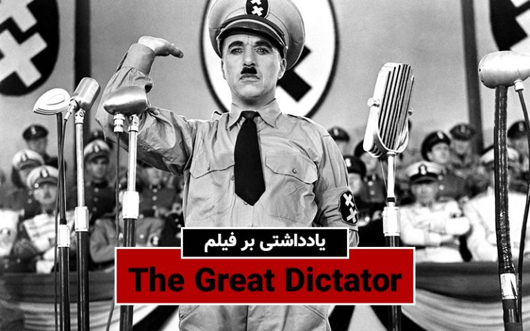 یادداشتی بر فیلم The Great Dictator