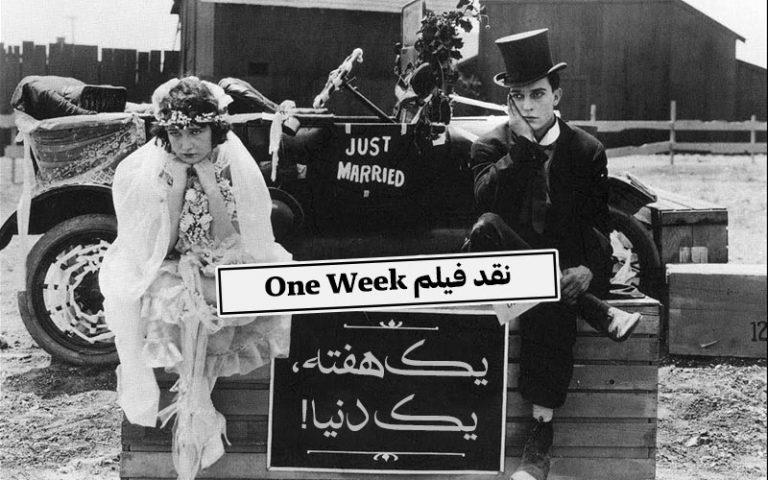 یک هفته، یک دنیا!   نقد فیلم One Week