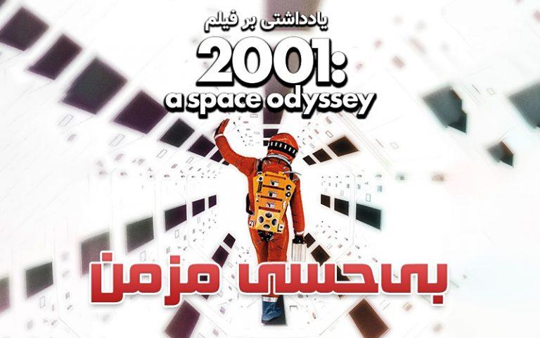بیحسی مزمن | یادداشتی بر فیلم ۲۰۰۱: A Space Odyssey