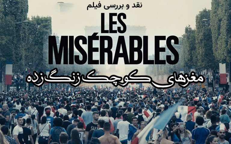 مغزهای کوچک زنگزده | نقد و بررسی فیلم Les Misérables