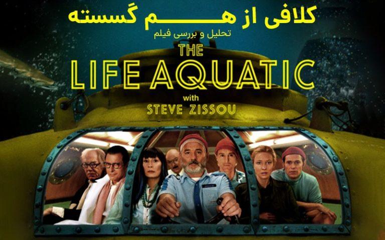 تحلیل و بررسی فیلم The Life Aquatic with Steve Zissou| کلافی از هم گسسته