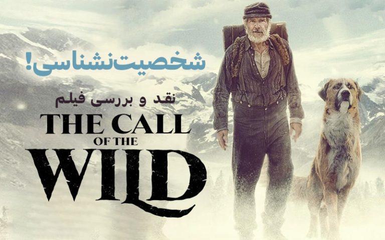 نقد و بررسی فیلم The Call of the Wild | شخصیتنشناسی!