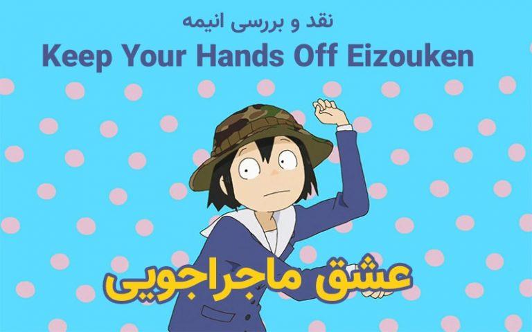 نقد و بررسی انیمه Keep Your Hands Off Eizouken | عشق ماجراجویی