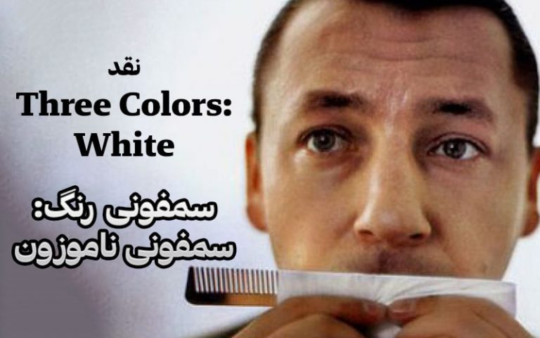 نقد Three Colors: White؛ سمفونی رنگ: سمفونی ناموزون