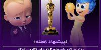 پیشنهاد هفته | بهترین انیمیشنهای کاندیدای آکادمی اسکار