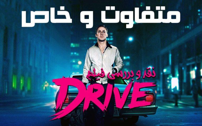 نقد و بررسی فیلم Drive | متفاوت و خاص