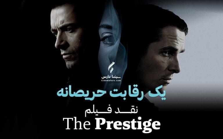 نقد فیلم The Prestige | یک رقابت حریصانه