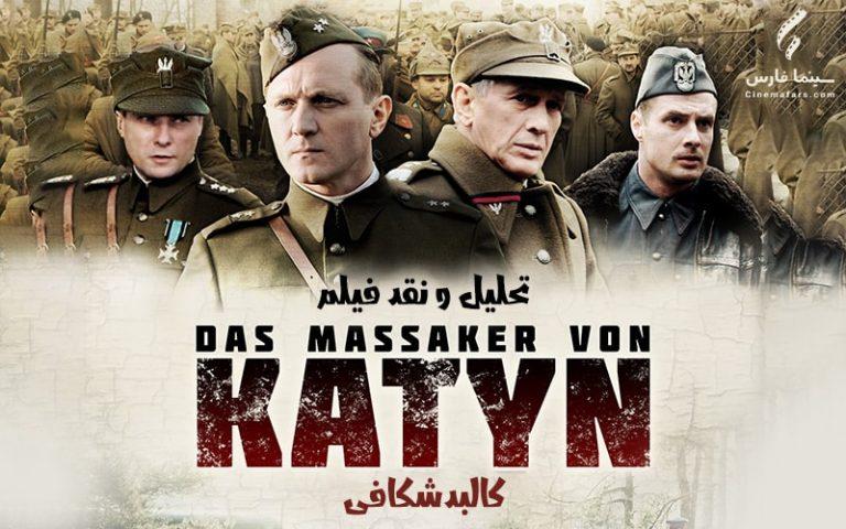 تحلیل و نقد فیلم Katyń | کالبدشکافی