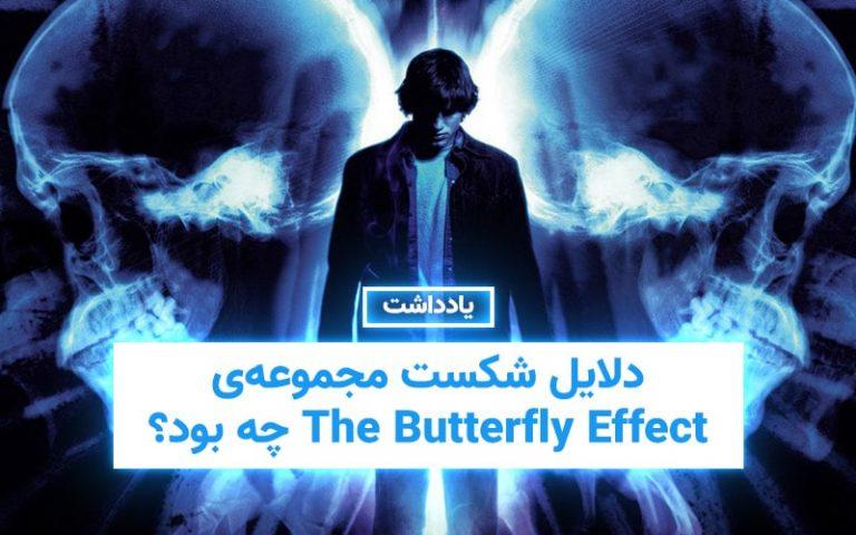 یادداشت | دلایل شکست مجموعهی The Butterfly Effect چه بود؟