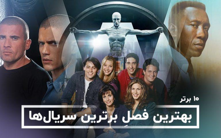 ۱۰ برتر | بهترین فصلِ برترین سریالها