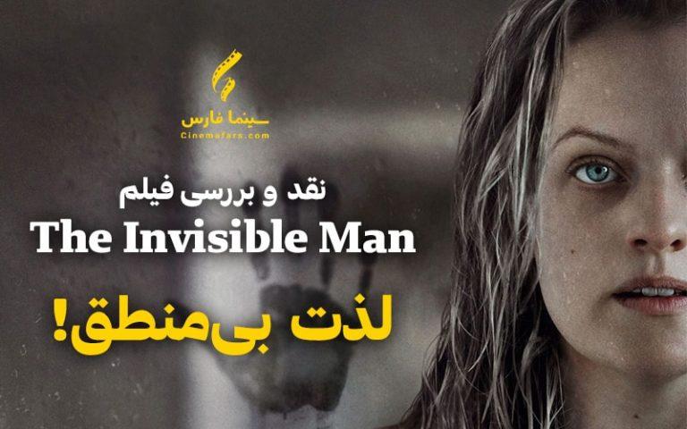 نقد و بررسی فیلم The Invisible Man | لذت بیمنطق!