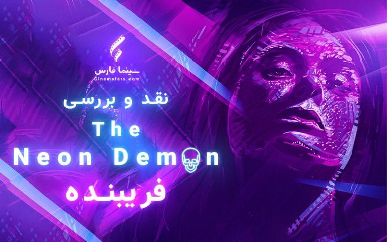 نقد و بررسی The Neon Demon | فریبنده