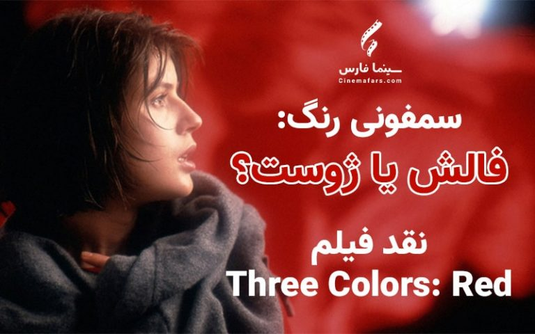 نقد Three Colors: Red؛ سمفونی رنگ: فالش یا ژوست؟