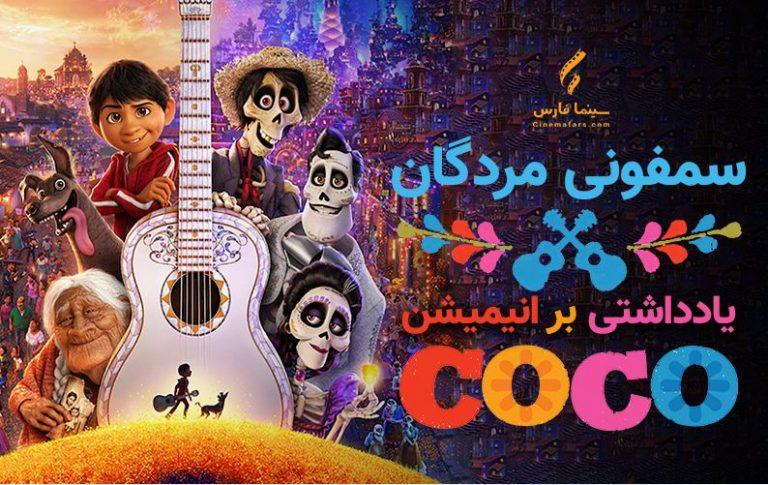 سمفونی مردگان | یادداشتی بر انیمیشن Coco